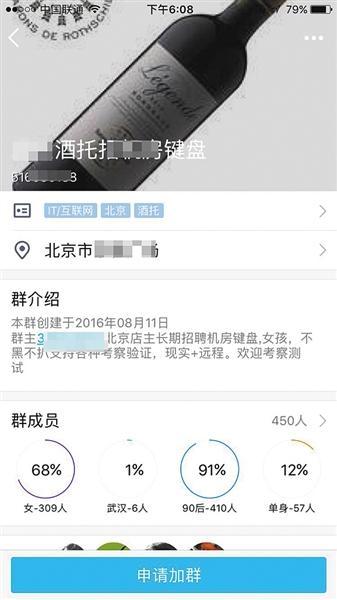 记者卧底京城酒托骗局:男扮女搭讪男网友 20元红酒卖几千