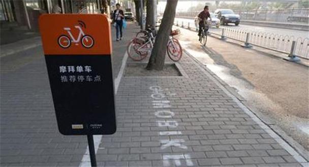 共享单车电子围栏下月启用 三里屯地区试点