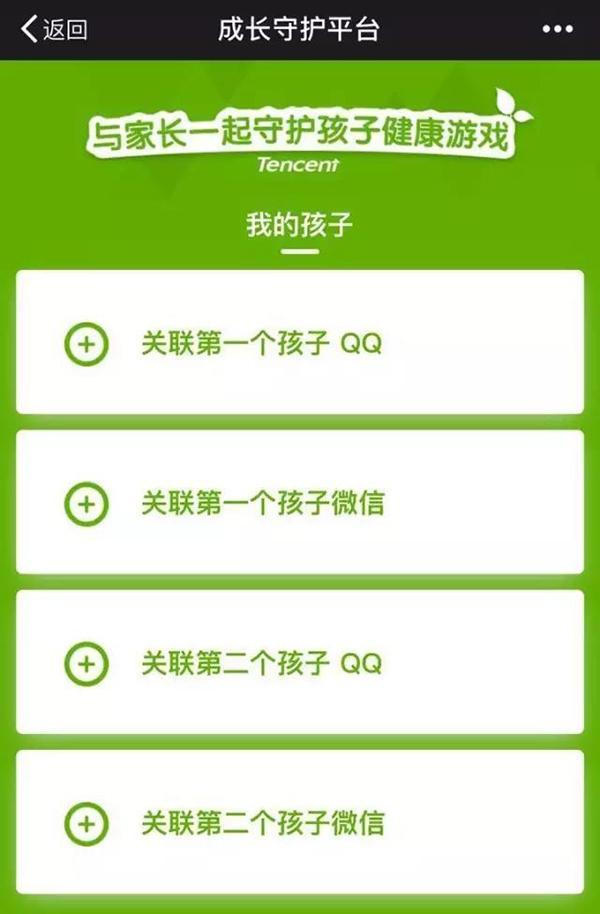 微信新功能上线:绑定孩子账号可禁止玩游戏