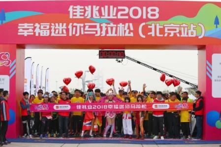 千人CP为爱奔跑 路跑独角兽绽放北京奥森公园