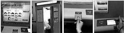 北京试点身份证自助申请办理 照片不满意自己可重拍