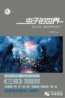 """""""成为人类""""还是""""消灭人类""""?科幻泰斗王晋康谈人工智能"""