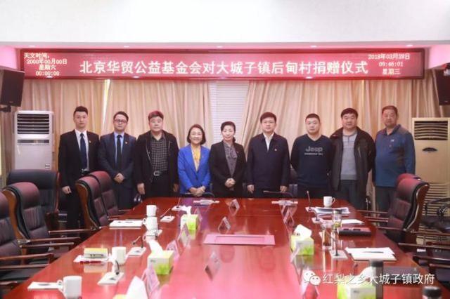 北京后甸村获赠40万元公益基金