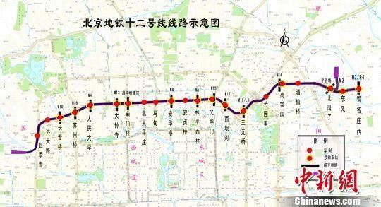 北京地铁12号线预计2021年通车 换乘站达15座