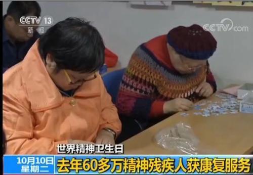 中国约有3000万抑郁症患者 8成未接受规范治疗