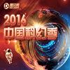 2016中国科幻季