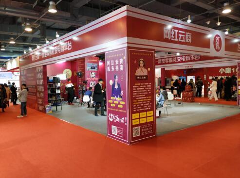 网红云商亮相国家会议中心 红商体系正式对外发布