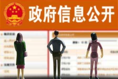 北京去年主动公开政府信息92万余条