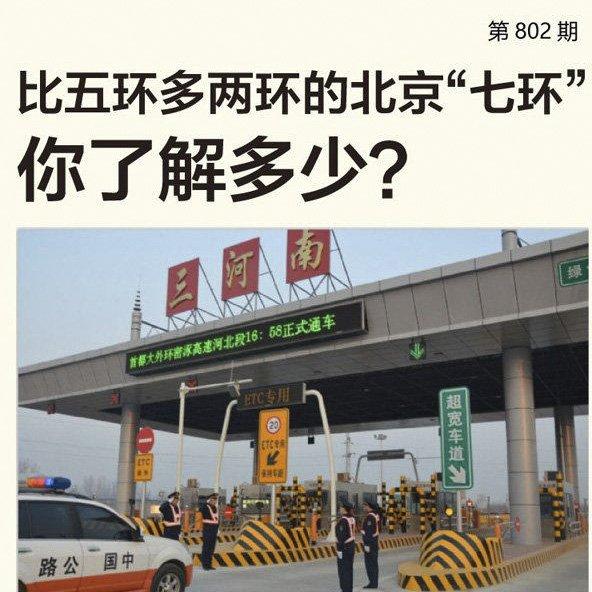 """比五环多两环的北京""""七环"""" 你了解多少?"""