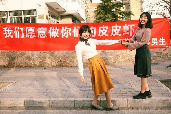Hi!燕女郎:女生节清华姐妹带你看告白横幅