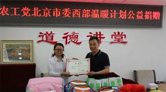 农工党北京市委开展西部温暖计划公益捐赠活动