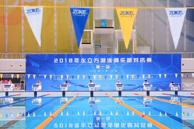 2018水立方游泳俱乐部对抗赛首站人气爆棚