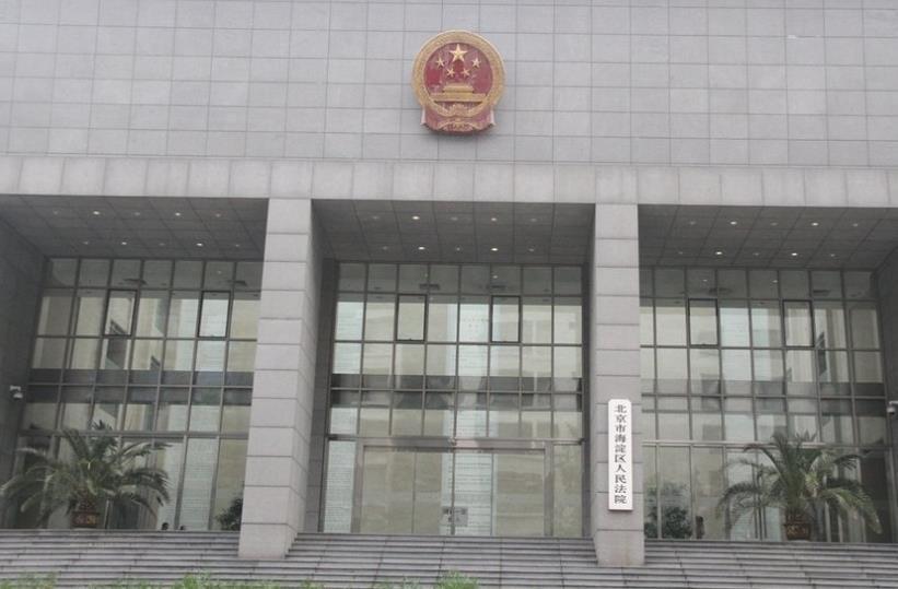 海淀法院悬赏23万寻找被执行人