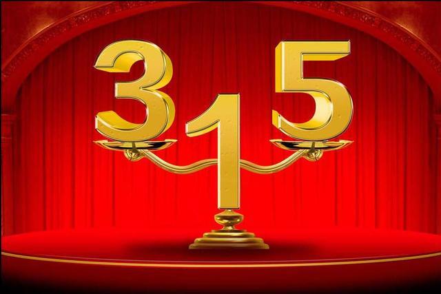 去年315被曝光企业都怎样了?
