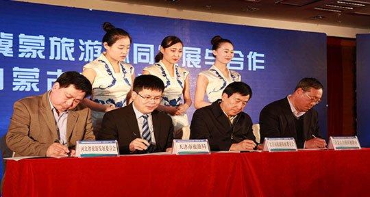 首届京津冀蒙旅游协同发展与合作活动开幕