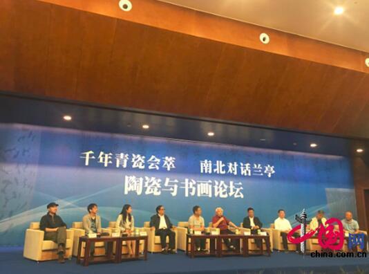 中国陶瓷与书画论坛在浙举行