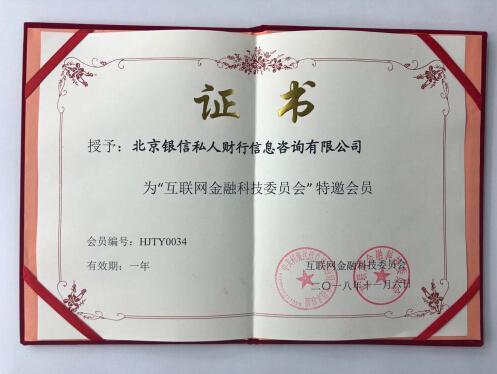 """再添殊荣!银信私人财行受邀成为互联网金融科技委员会""""特邀会员"""""""