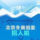 北京冬奥组委首次社会招聘网友关心问题解答
