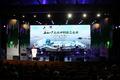 """""""2017森林中国公益盛典""""在北京举行"""
