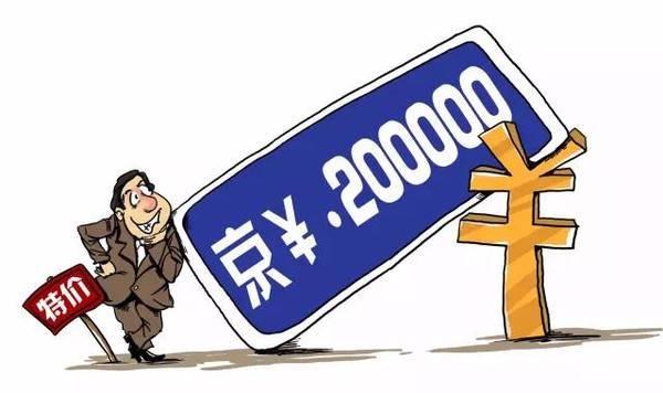 北京现非法倒卖汽车牌照平台