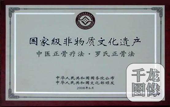 """传承国家非遗 """"双桥老太太""""嫡孙创办正骨医馆"""