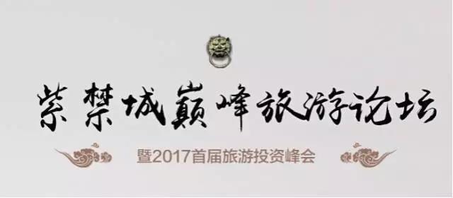 紫禁城巅峰旅游论坛将于6月15日在京举行