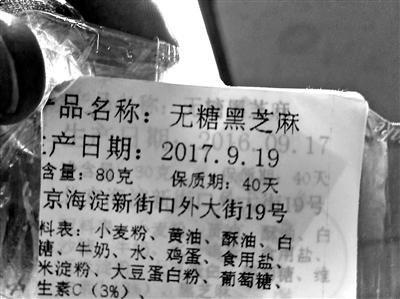 北师大校徽月饼现跨年标签 校方称贴错了