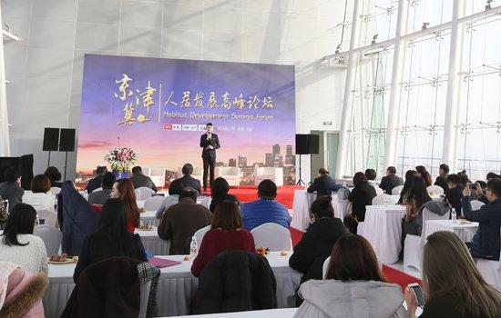 京津冀人居发展高峰论坛举办