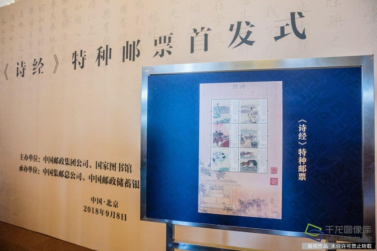 《诗经》特种邮票在国家图书馆首发