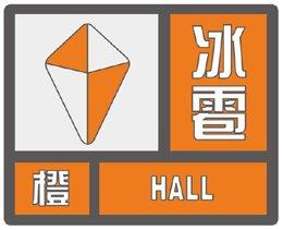 广西壮族自治区南宁市发布冰雹橙