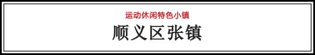 北京又添6个全国特色小镇!你去过几个?