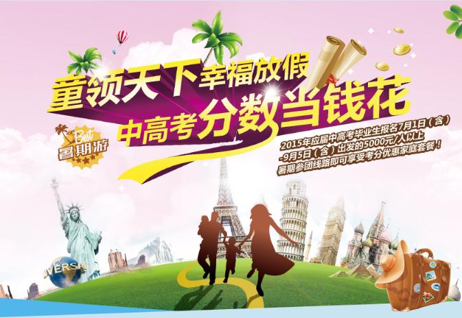 童海报手绘暑假旅行