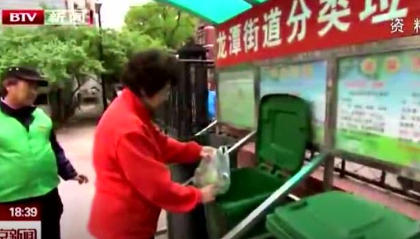 垃圾分类将推广新制度