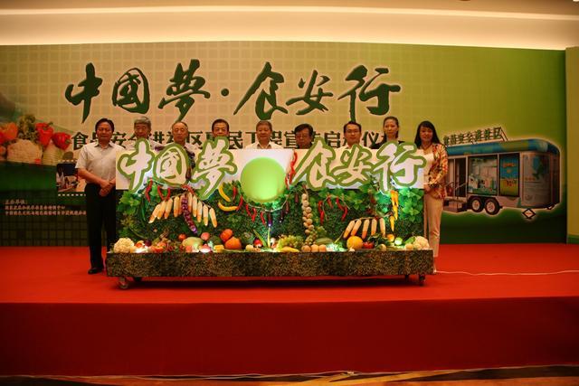 中国梦 食安 行 食品安全进社区惠民工程 启动
