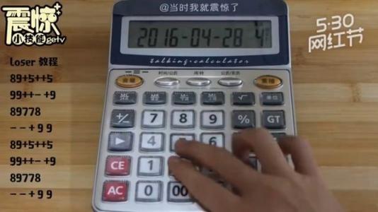 国产计算器能当电子琴