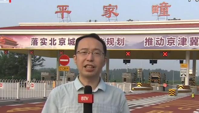 京秦高速北京段今通车