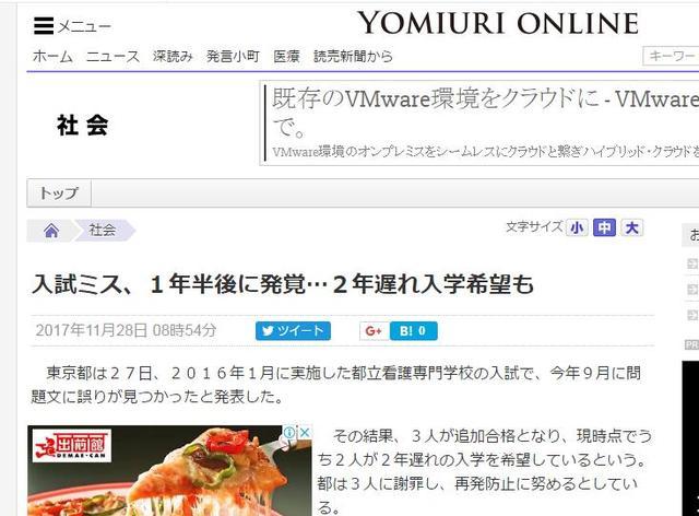 东京学校1年半后发现试题出错 追加考生入学