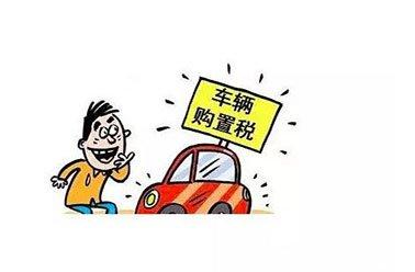 小排量汽车购置税优惠再延一年