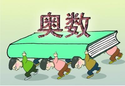 """中国奥数""""神话""""教师:别让数学""""躺枪"""""""