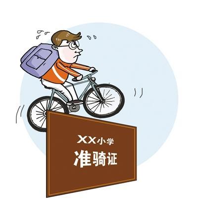 """多地学生骑自行车考""""驾照""""遭质疑"""