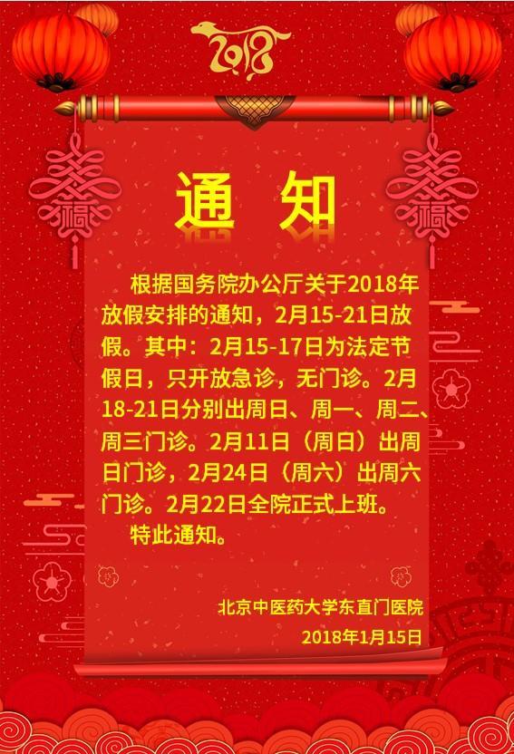 北京市部分三甲医院2018春节期间门急诊安排