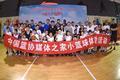小篮球联赛北京赛区落下帷幕 陈磊张云松出席