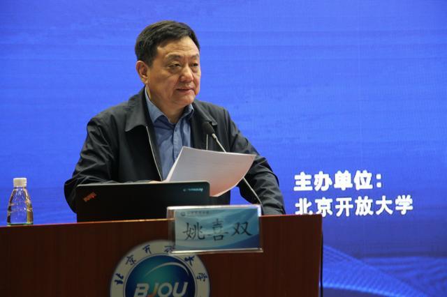 2018新利88国际第二届网络教育年会在京开幕 研讨未来教育发展之路