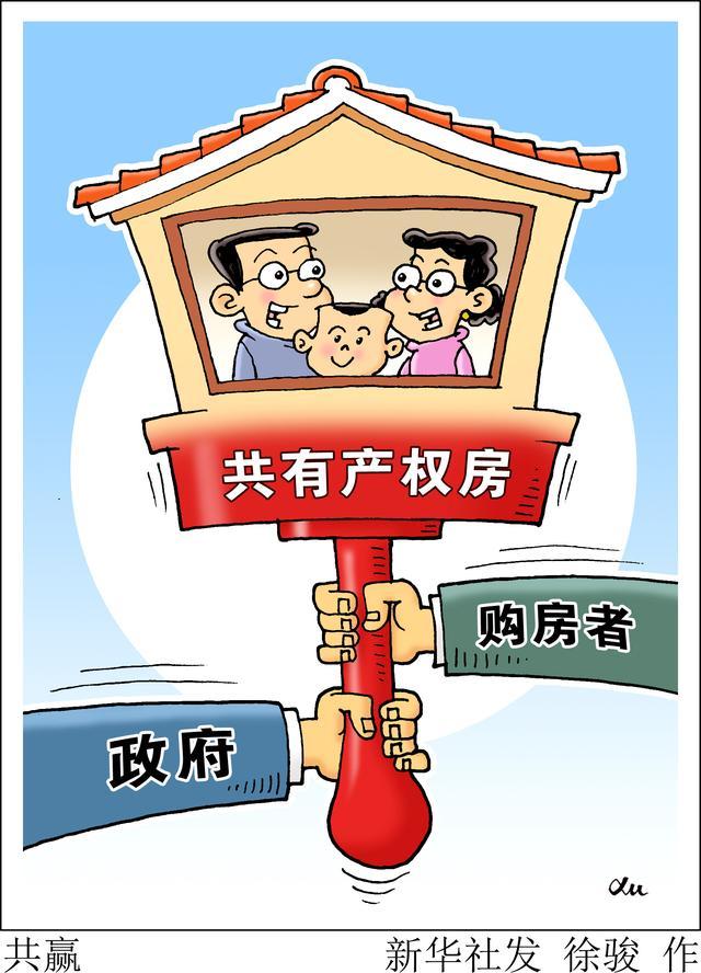 """北京五环内唯一共有产权房一周可""""拼""""一层?工程师回应牢固问题"""