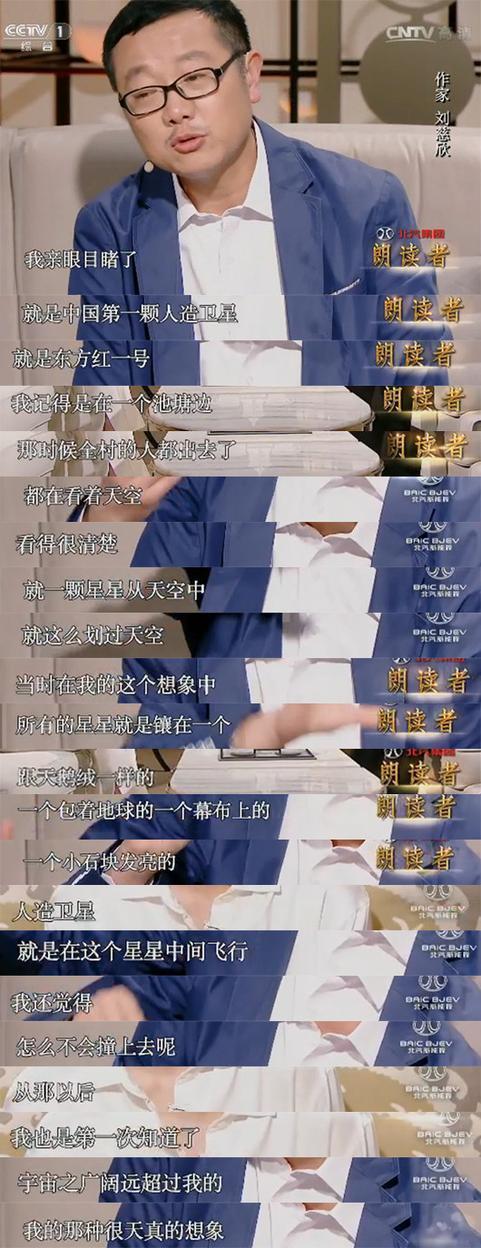 """刘慈欣亮相《朗读者》:""""东方红一号""""触动了他的科幻神经"""