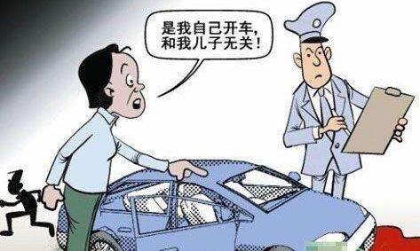 北京一 男子酒驾剐蹭后逃逸 父亲欲