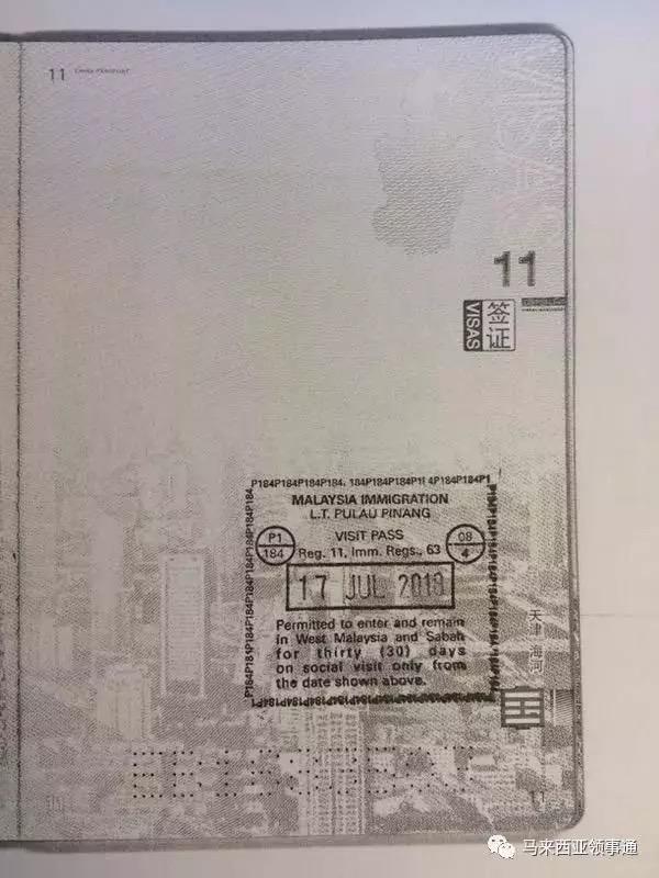 """留心""""入境章?#20445;?#20986;境、办签证少碰壁"""