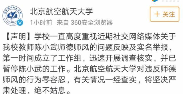 北航通报:教授陈小武存在性骚扰行为 取消其教师资格