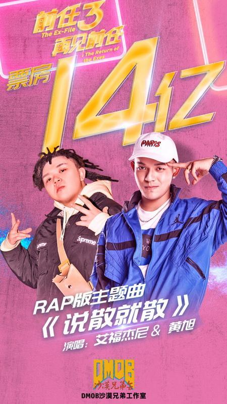 《前任3》冲击15亿 主题曲唱作人黄旭携爱妻支持电影