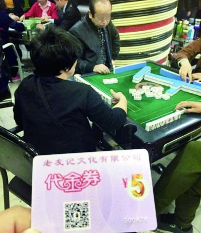 西大望路棋牌室50元一把麻将 半天输一万三